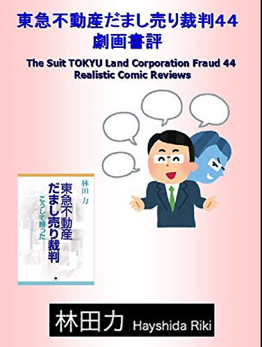 Realistic Comic Reviews The Suit TOKYU Land Corporation Fraud (Japanese Edition)
