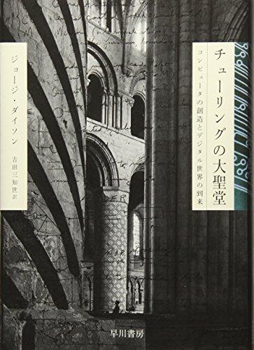 チューリングの大聖堂: コンピュータの創造とデジタル世界の到来