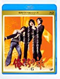 俺たちの旅 Vol.6[Blu-ray/ブルーレイ]