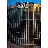新建築 1995年 03月号