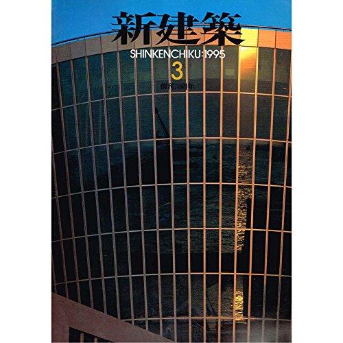 新建築 1995年 03月号の詳細を見る