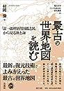 最古の世界地図を読む 『混一疆理歴代国都之図』から見る陸と海