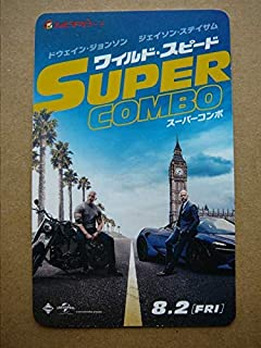 映画ムビチケ 一般未使用 ワイルド・スピード/スーパーコンボ 08330
