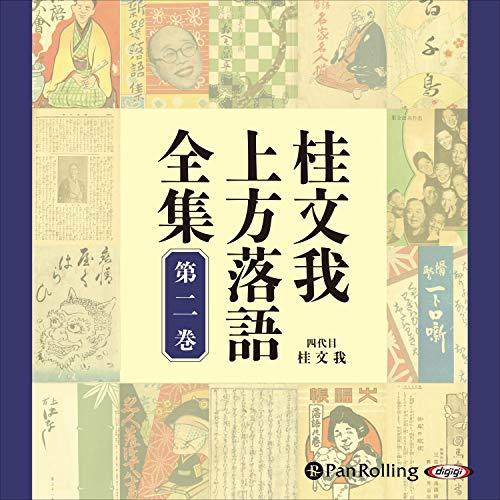 『桂文我 上方落語全集 第二巻』のカバーアート