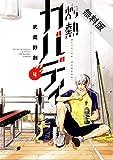 灼熱カバディ(4)【期間限定 無料お試し版】 (裏少年サンデーコミックス)