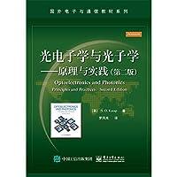 光电子学与光子学——原理与实践(第二版)