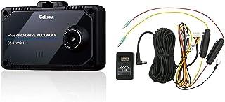 セルスタードライブレコーダー CS-81WQH 370万画素 日本製3年保証 駐車監視 GPS 2.4インチタッチパネル microSDメンテナンス不要 安全運転支援機能 & ドライブレコーダー 電源コード GDO-10ドラレコ専用オプション ...