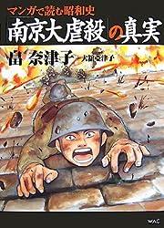 「南京大虐殺」の真実