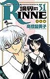 境界のRINNE (31) (少年サンデーコミックス)の画像