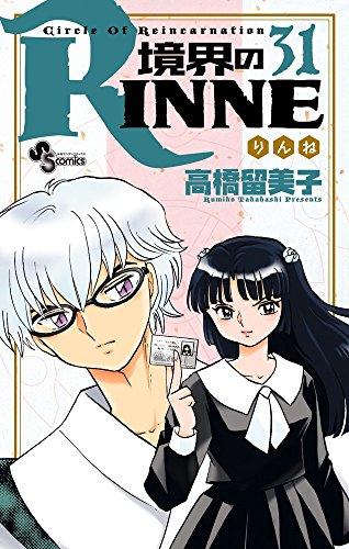 境界のRINNE (31) (少年サンデーコミックス) - 高橋 留美子