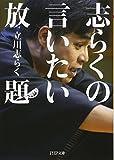 志らくの言いたい放題 (PHP文庫) - 立川 志らく