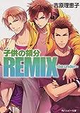 子供の領分REMIX -be under- (角川ルビー文庫)