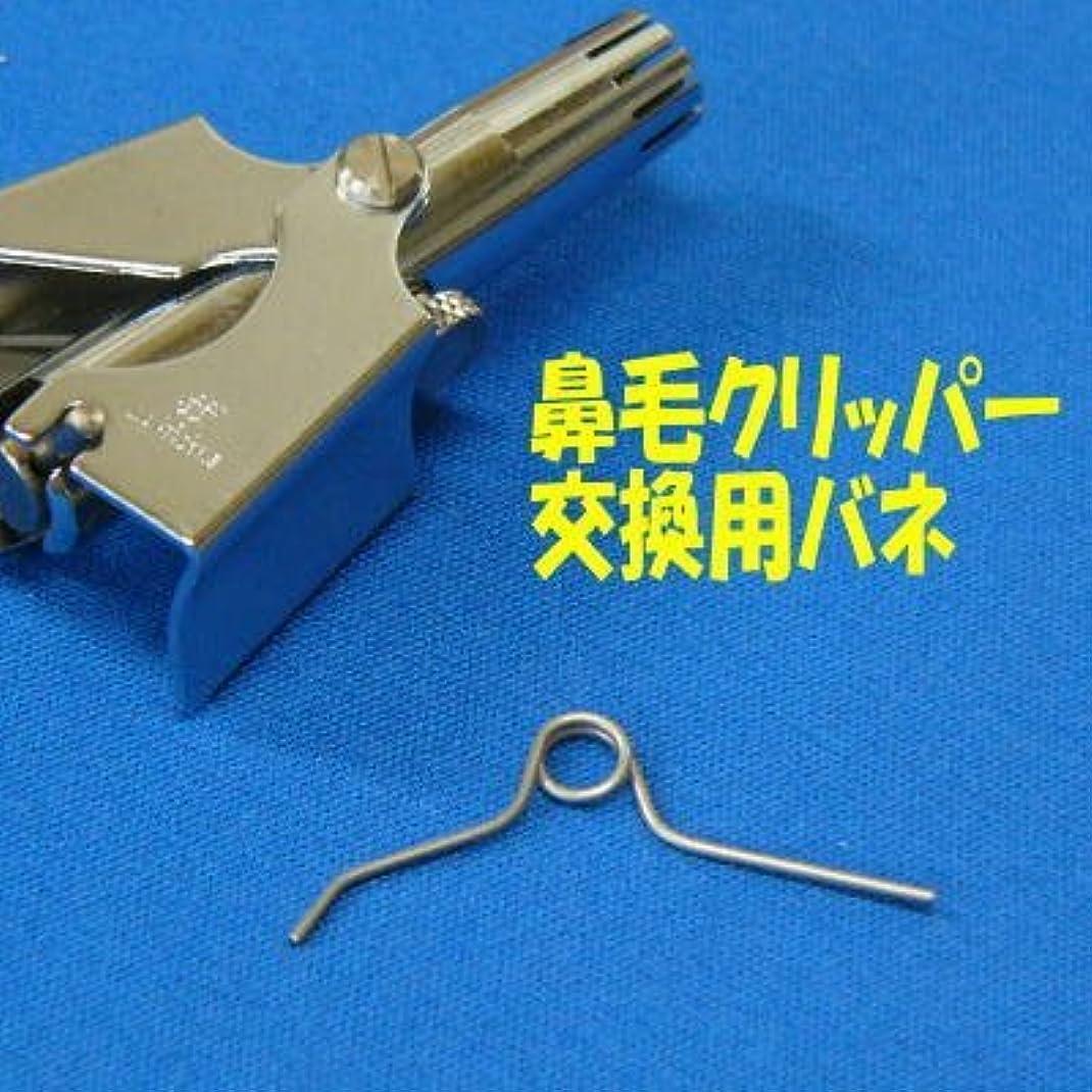 モーションシェード流すヘンケルス(ツヴィリング)鼻毛クリッパー用交換用バネ