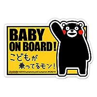 くまモン の しかく 型 カー マグネット / BABY ON BOARD ! こども が 乗ってる モン! / ゆるキャラ グランプリ 2011 1位獲得 熊本 県 の キャラクター / くまもん グッズ 通販