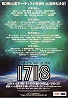 COUNTDOWN JAPAN 1718 第3弾出演アーティスト発表 チラシ 5枚組 グループ魂 ゴールデンボンバー 竹原ピストル