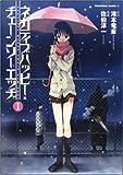ネガティブハッピー・チェーンソーエッヂ 1 (角川コミックス・エース 114-3)