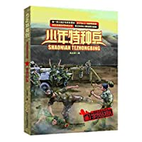 Student team - Junior Commando -1(Chinese Edition)