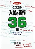 クニヒロの入試の英作36景 (2)