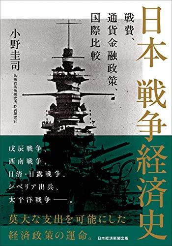 日本 戦争経済史 戦費、通貨金融政策、国際比較