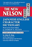 The New Nelson Japanese-English Character Dictionary