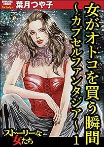 女がオトコを買う瞬間 ~カプセルファンタジア~ (1) (ストーリーな女たち)