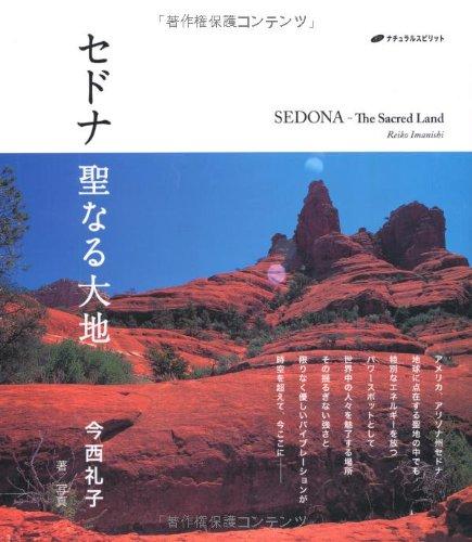 セドナ 聖なる大地の詳細を見る