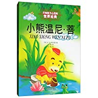children can move the hearts of the most classic fairy tale world - Winnie Winnipeg Bodhisattva(Chinese Edition)