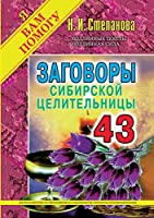 Заговоры сибирской целительницы. Выпуск 43. (Я вам помогу)