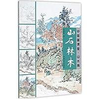 中国画课堂 山水篇·山石林木