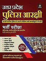Uttar Pradesh Police Aarakshi Bharti Pariksha (Old Edition)