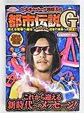 S・セキルバーグ関暁夫の都市伝説G (バンブー・コミックス)