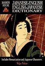 Japanese-English / English-Japanese Dictionary (English and Japanese Edition) by Seigo Nakao (1995-08-01)