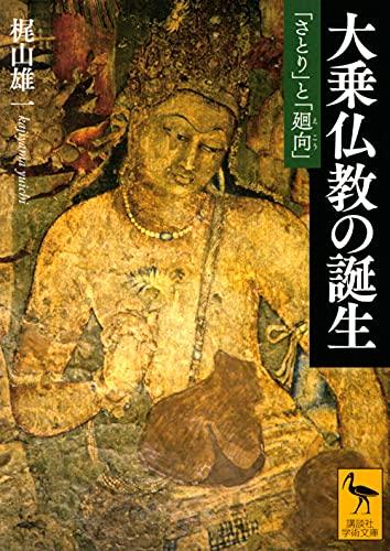 大乗仏教の誕生 「さとり」と「廻向」 (講談社学術文庫)