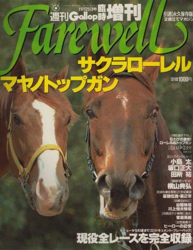 Farewell サクラローレル マヤノトップガン (週刊Gallop臨時増刊)