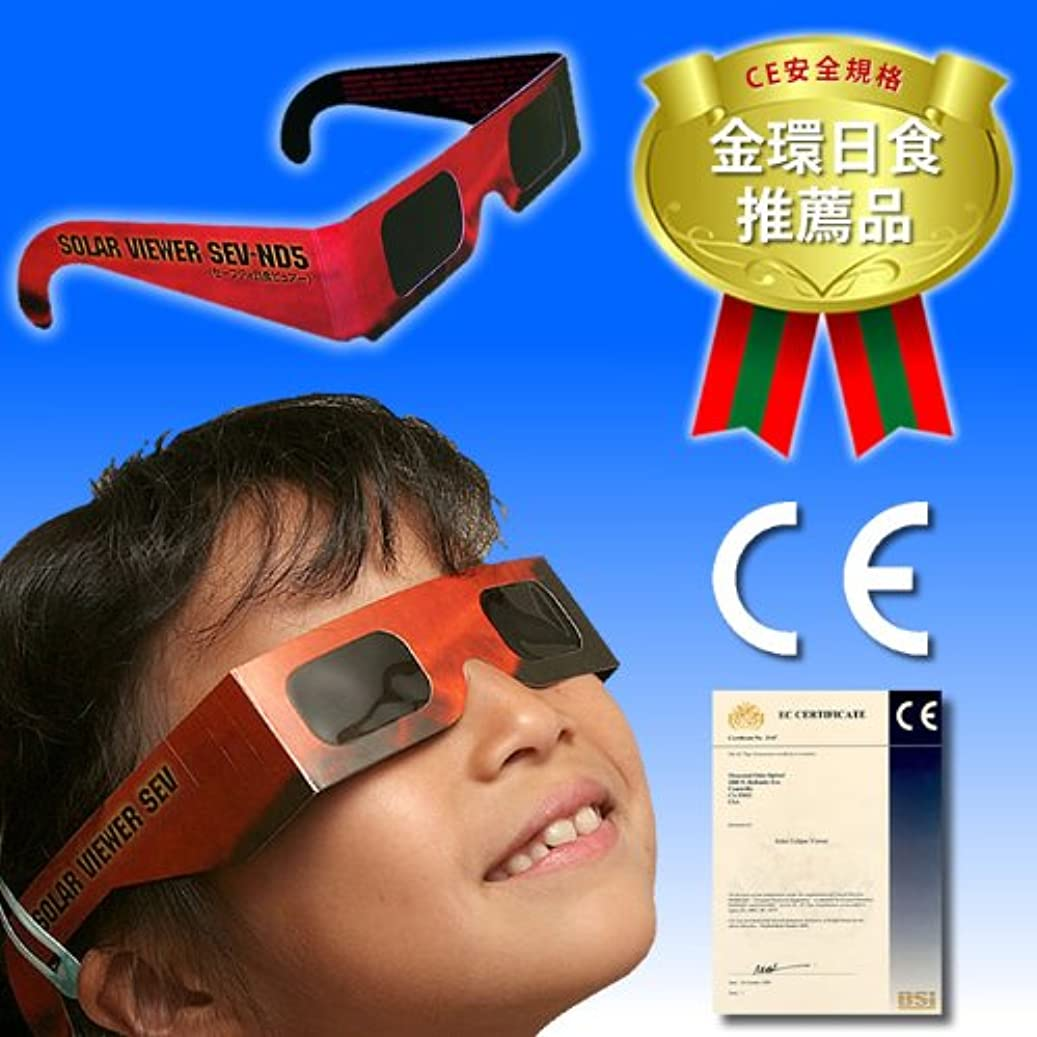 彼の外交集計日食グラス メガネタイプ CE安全規格認証 ( 金環日食 皆既日食 太陽黒点観測に ) 日食メガネ 太陽メガネ