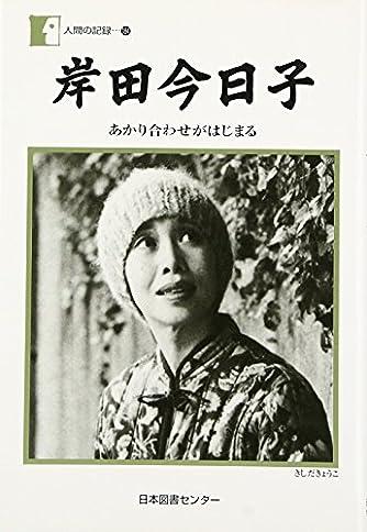 岸田今日子―あかり合わせがはじまる (人間の記録)