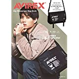 AVIREX Big Messenger Bag Book (ブランドブック)