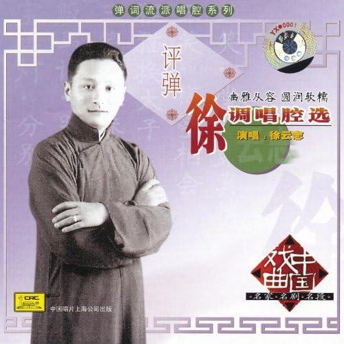 Xu Yunzhi
