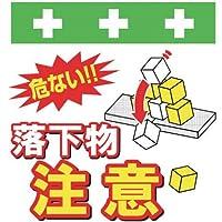 SHOWA(ショーワ) 単管シート ワンタッチ取付標識 イラスト版 T046