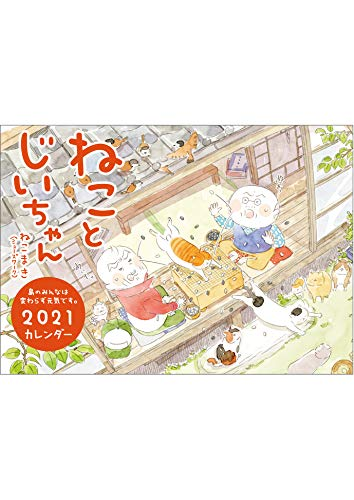 ねことじいちゃん2021カレンダー ([カレンダー])の詳細を見る