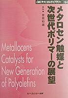 メタロセン触媒と次世代ポリマーの展望 (CMCテクニカルライブラリー)
