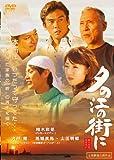 夕の江の街に[DVD]