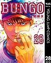 BUNGO―ブンゴ― 28 (ヤングジャンプコミックスDIGITAL)