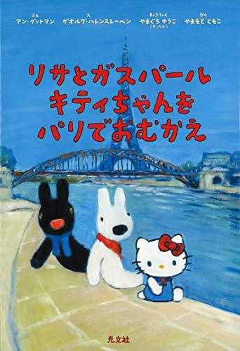 リサとガスパール キティちゃんをパリでおむかえの詳細を見る