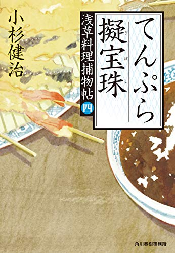 天ぷら擬宝珠 浅草料理捕物帖四の巻 (時代小説文庫)