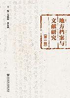 地方档案与文献研究(第一辑)