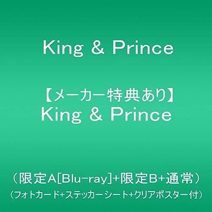 【早期購入特典、初回封入特典あり】King & Prince(限定A[Blu-ray]+限定B+通常)(フォトカード+ステッカーシート+クリアポスター付、1stアルバム「King & Prince」発売記念キャンペーン 応募用シリアルナンバー封入)