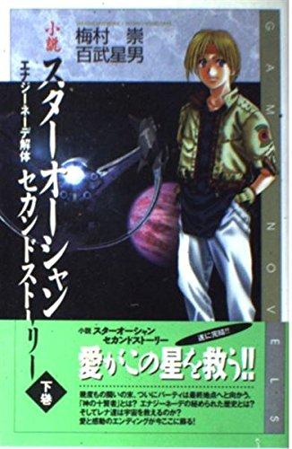 小説スターオーシャンセカンドストーリー〈下巻〉エナジーネーデ解体 (Game novels)