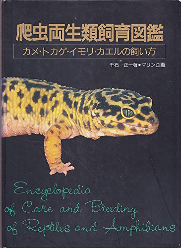 爬虫両生類飼育図鑑―カメ・トカゲ・イモリ・カエルの飼い方