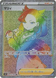 ポケモンカードゲーム PK-S1H-072 マリィ HR